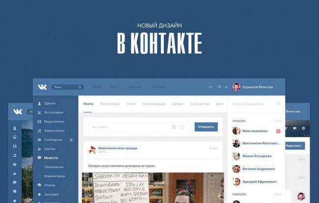 Новый шаблон Вконтакте PSD