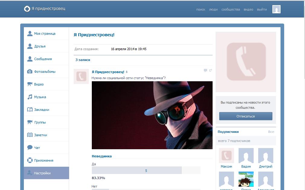 скачать сборку социальной сети Vii Engine - фото 9