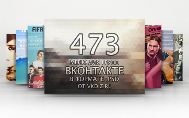 Оформление групп ВКонтакте — 473 меню (PSD)